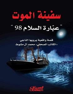 تحميل رواية سفينة الموت pdf – محمد آل مشوط