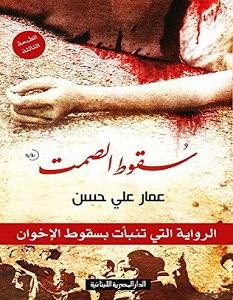 تحميل رواية سقوط الصمت pdf – عمار علي حسن