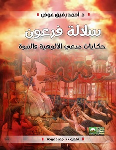 تحميل كتاب سلالة فرعون pdf – أحمد رفيق عوض