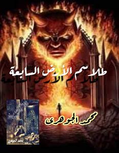 تحميل رواية طلاسم الأرض السابعة pdf – محمد الجوهري