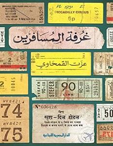تحميل كتاب غرفة المسافرين pdf – عزت القمحاوي