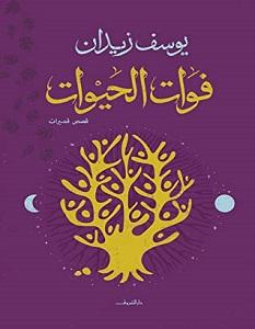 تحميل كتاب فوات الحيوات pdf – يوسف زيدان