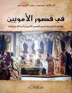تحميل كتاب في قصور الأمويين pdf – محمد رجب البيومي