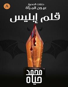 تحميل رواية قلم إبليس pdf – محمد حياه