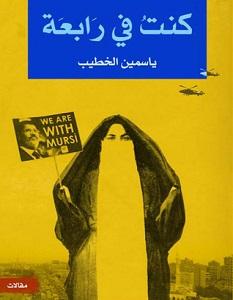 تحميل كتاب كنت في رابعة pdf – ياسمين الخطيب