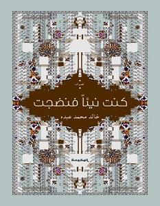تحميل كتاب كنت نيئا فنضجت pdf – خالد محمد عبده