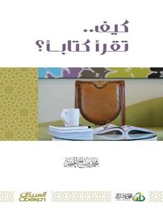 تحميل كتاب كيف تقرأ كتابا pdf – محمد صالح المنجد