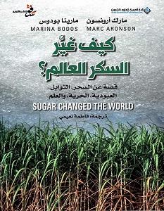 تحميل كتاب كيف غير السكر العالم pdf – مارك أرونسون