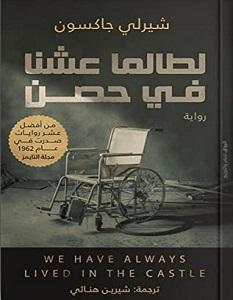 تحميل رواية لطالما عشنا في حصن pdf – شيرلي جاكسون