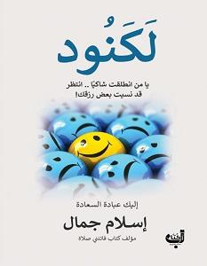 تحميل كتاب لكنود pdf – إسلام جمال