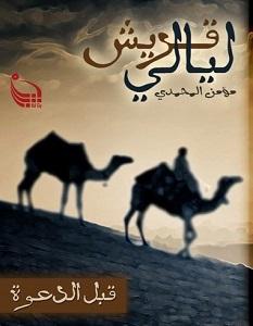 تحميل كتاب ليالي قريش قبل الدعوة pdf – مؤمن المحمدي