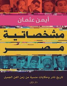 تحميل كتاب مشخصاتية مصر pdf – أيمن عثمان