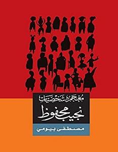 تحميل كتاب معجم شخصيات نجيب محفوظ pdf – مصطفى بيومي