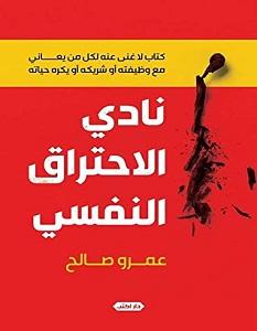تحميل كتاب نادي الاحتراق النفسي pdf – عمرو صالح