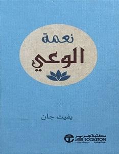 تحميل كتاب نعمة الوعي pdf – يفيت جان