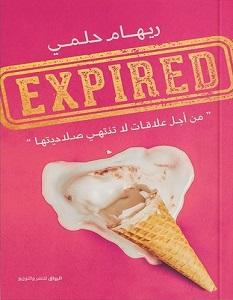 تحميل كتاب pdf EXPIRED – ريهام حلمي