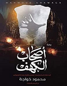 تحميل رواية أصحاب الكهف pdf – محمود خواجة