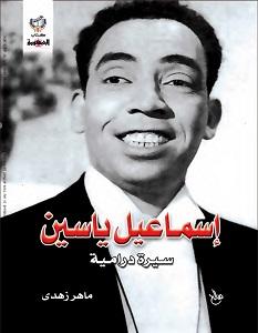 تحميل كتاب إسماعيل ياسين سيرة درامية pdf – ماهر زهدي