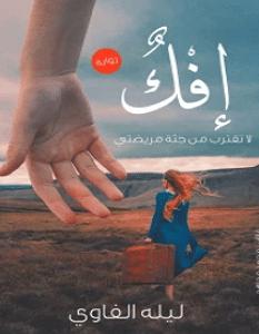 تحميل رواية إفك pdf – ليلة الفاوي