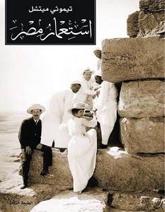 تحميل كتاب استعمار مصر pdf – تيموثي ميتشل