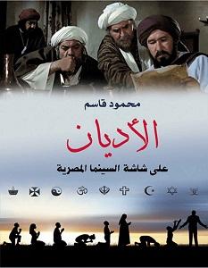 تحميل كتاب الأديان على شاشة السينما المصرية pdf – محمود قاسم