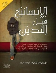 تحميل كتاب الإنسانية قبل التدين pdf – الحبيب علي الجفري