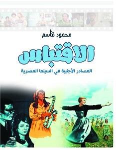 تحميل كتاب الاقتباس المصادر الأجنبية في السينما المصرية pdf – محمود قاسم