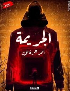 تحميل رواية الجريمة pdf – أحمد الرفاعي