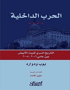 تحميل كتاب الحرب الداخلية pdf – بوب ودوارد