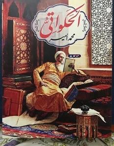 تحميل كتاب الحكواتي pdf – محمد أمير