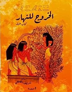 تحميل كتاب الخروج للنهار كتاب الموتى pdf – شريف الصيفي