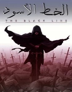 تحميل رواية الخط الأسود pdf – سعيد حسن