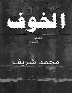 تحميل رواية الخوف pdf – محمد شريف