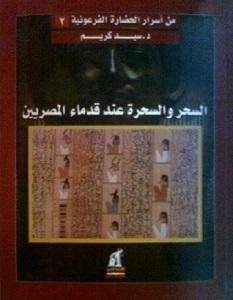 تحميل كتاب السحر والسحرة عند قدماء المصريين pdf – سيد كريم