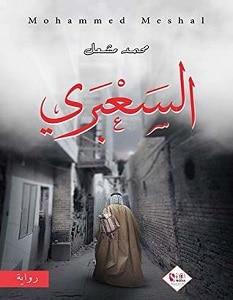 تحميل رواية السعبري pdf – محمد مشعل