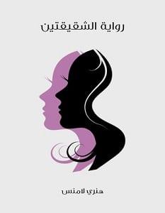 تحميل رواية الشقيقتين pdf – يوهانس فيلهلم ينسن