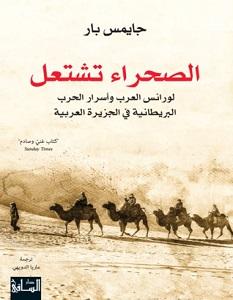 تحميل كتاب الصحراء تشتعل pdf – جايمس بار
