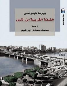 تحميل رواية الضفة الغربية من النيل pdf – بيرسا كوموتسي