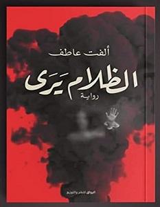تحميل رواية الظلام يرى pdf – ألفت عاطف