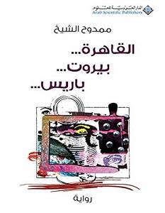 تحميل رواية القاهرة بيروت باريس pdf – ممدوح الشيخ