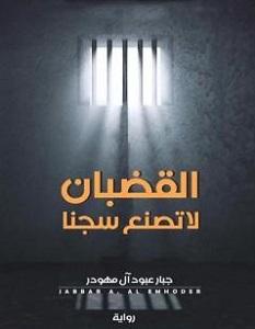 تحميل رواية القضبان لا تصنع سجنا pdf – جبار عبود آل مهودر