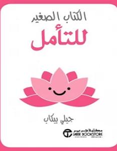 تحميل كتاب الكتاب الصغير للتأمل pdf – جيلي بيكاب