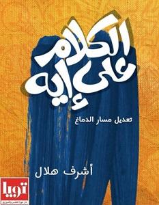 تحميل كتاب الكلام على إيه pdf – أشرف هلال