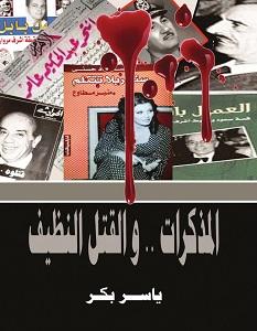 تحميل كتاب المذكرات والقتل النظيف pdf – ياسر بكر
