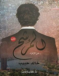 تحميل رواية المرشح pdf – خالد حبيب