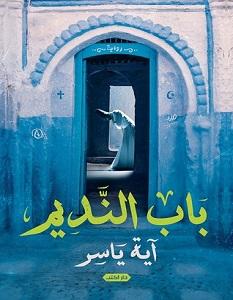 تحميل رواية باب النديم pdf – آية ياسر