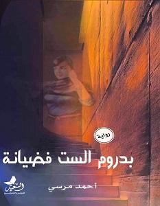 تحميل رواية بدروم الست فضيانة pdf – أحمد مرسي