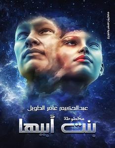 تحميل رواية مخطوطة بنت أبيها pdf – عبد الحكيم عامر الطويل