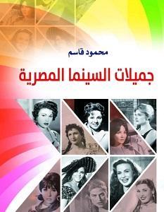 تحميل كتاب جميلات السينما المصرية pdf – محمود قاسم