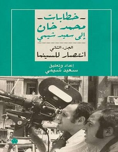 تحميل كتاب خطابات محمد خان إلى سعيد شيمي الجزء الثاني pdf – سعيد شيمي